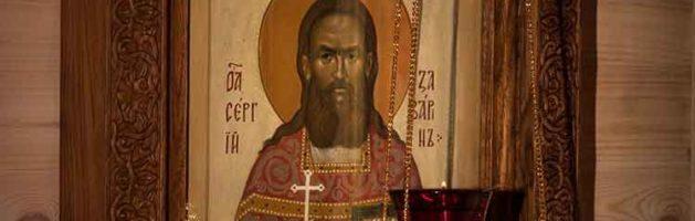 В канун дня памяти Священномученика Сергия